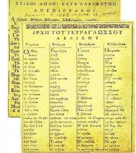 caduru-2-site-makedonarman-council-macedonarman-history1