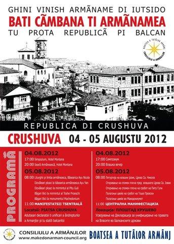 caduru-crushuva-2012-programme